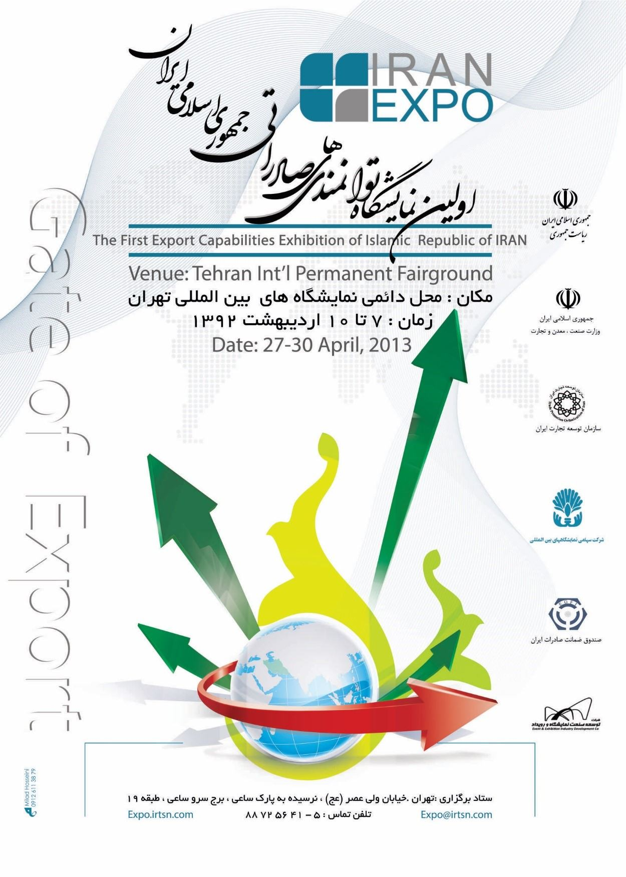 پوستر اولین دوره نمایشگاه ایران اکسپو