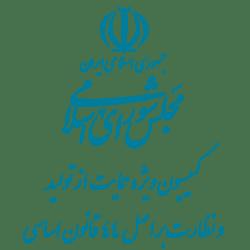 مجلس شورای اسلامی - کمیسیون ویژه حمایت از تولید و نظارت بر اصل 44 قانون اساسی