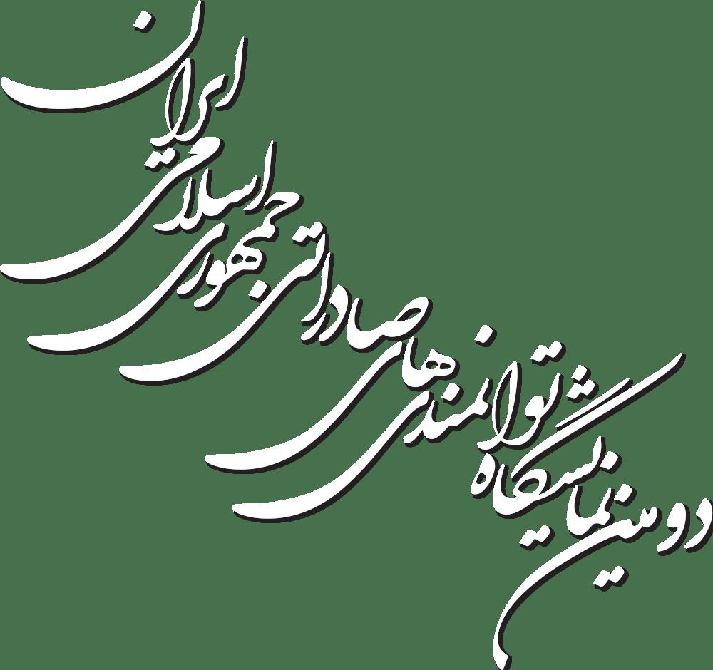 دومین نمایشگاه توانمندی های صادراتی جمهوری اسلامی ایران
