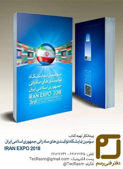 کتاب نمایشگاه ایران اکسپو