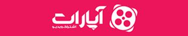 حساب کاربری ایران اکسپو در آپارات