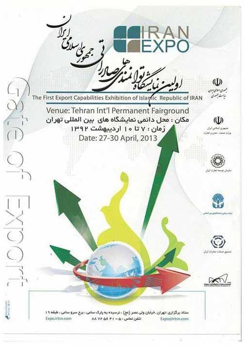 اولین نمایشگاه توانمندی های صادراتی جمهوری اسلامی ایران