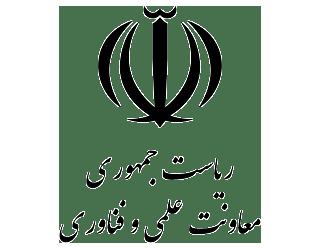 حمایت مالی معاونت علمی و فناوری ریاست جمهوری از ایران اکسپو