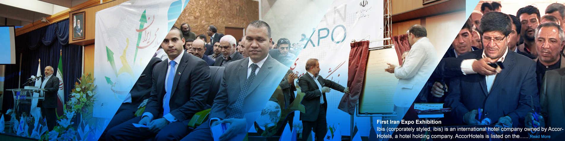 برگزاری اولین دوره نمایشگاه ایران اکسپو