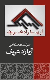 شرکت نمایشگاهی اریا راد شریف