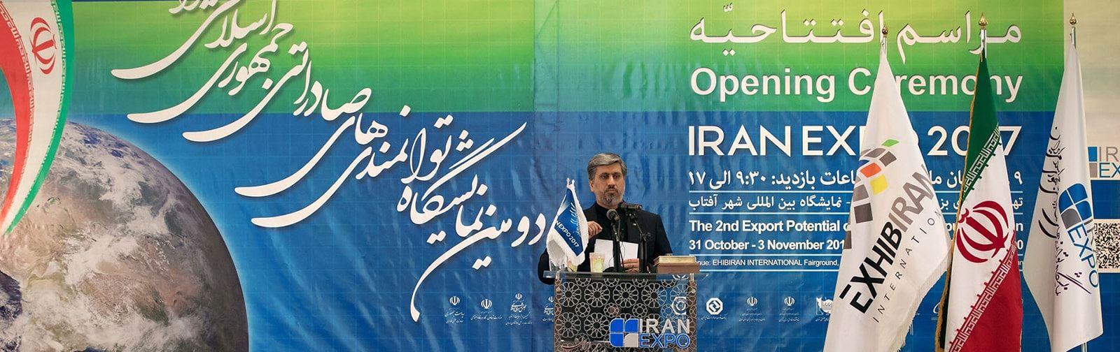مراسم افتتاحیه ایران اکسپو 2017