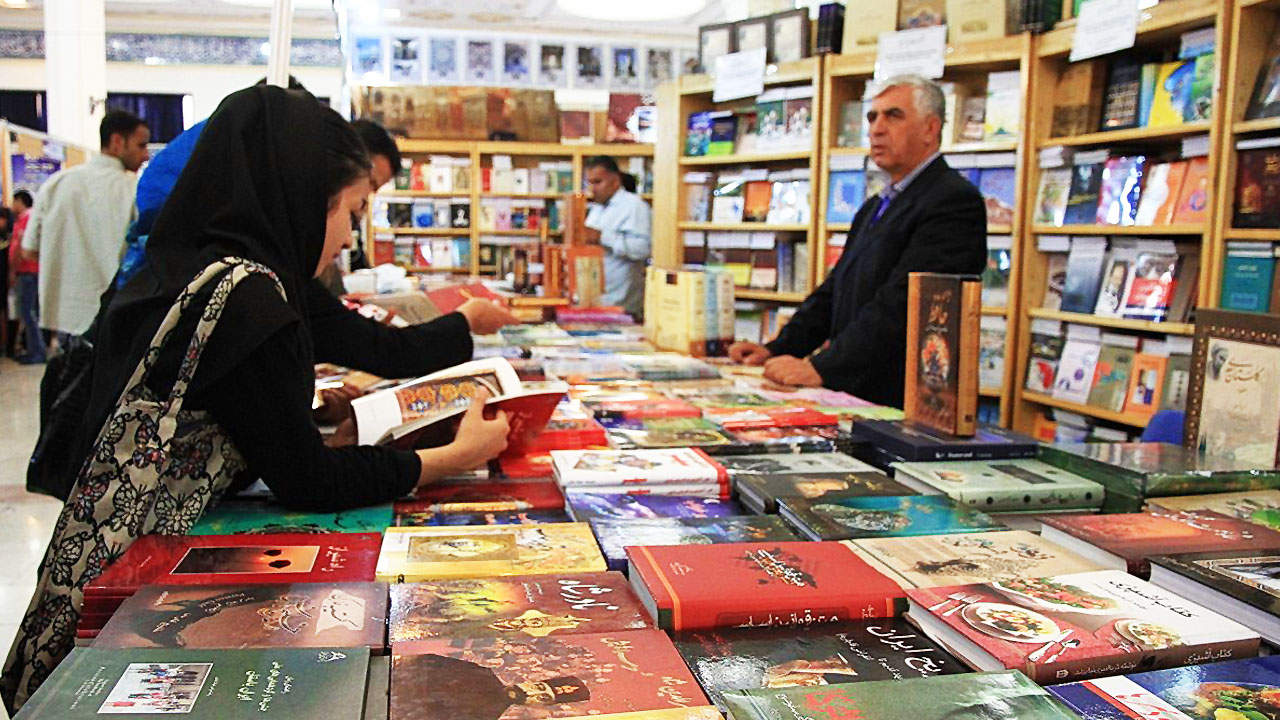 Tehran International Book Fair - 2017