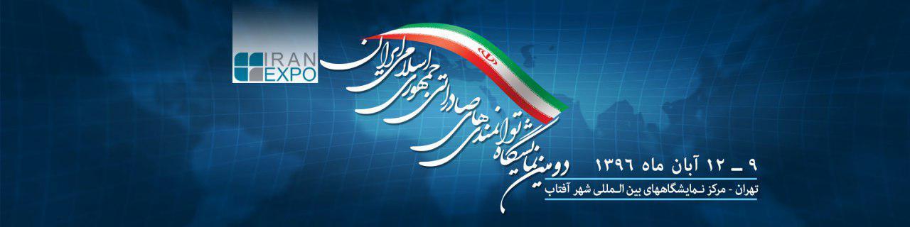 ثبت نام در ایران اکسپو 2017