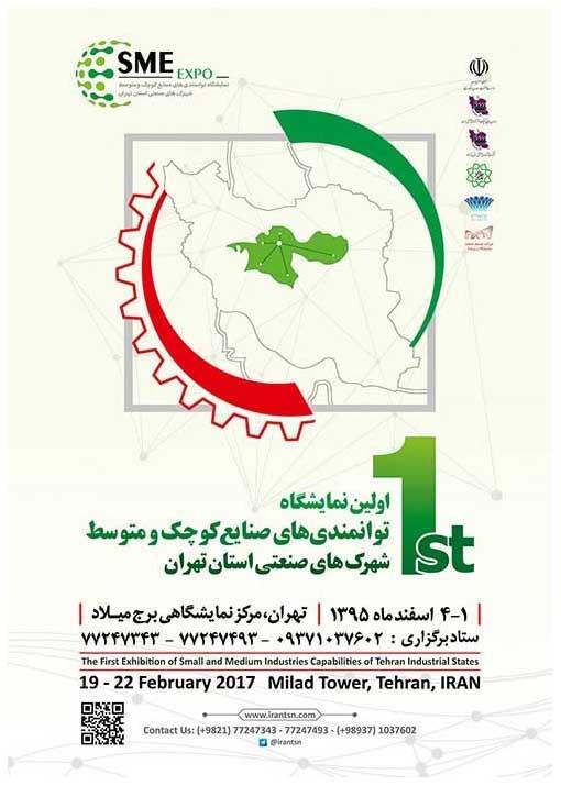ولین نمایشگاه توانمندی های صنایع کوچک شرکت شهرک های صنعتی استان تهران - SME Expo