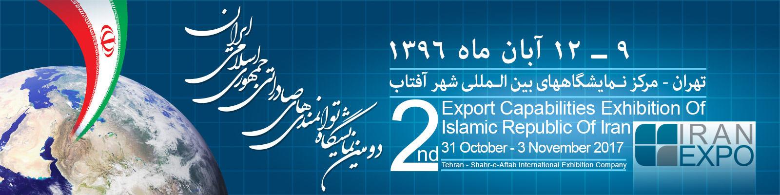 ایران اکسپو-دومین نمایشگاه توانمندی های صادراتی جمهوری اسلامی ایران