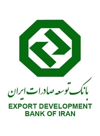 حمایت مالی بانک توسعه صادرات ایران از ایران اکسپو