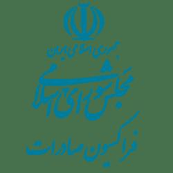 فراکسیون صادرات مجلس شورای اسلامی