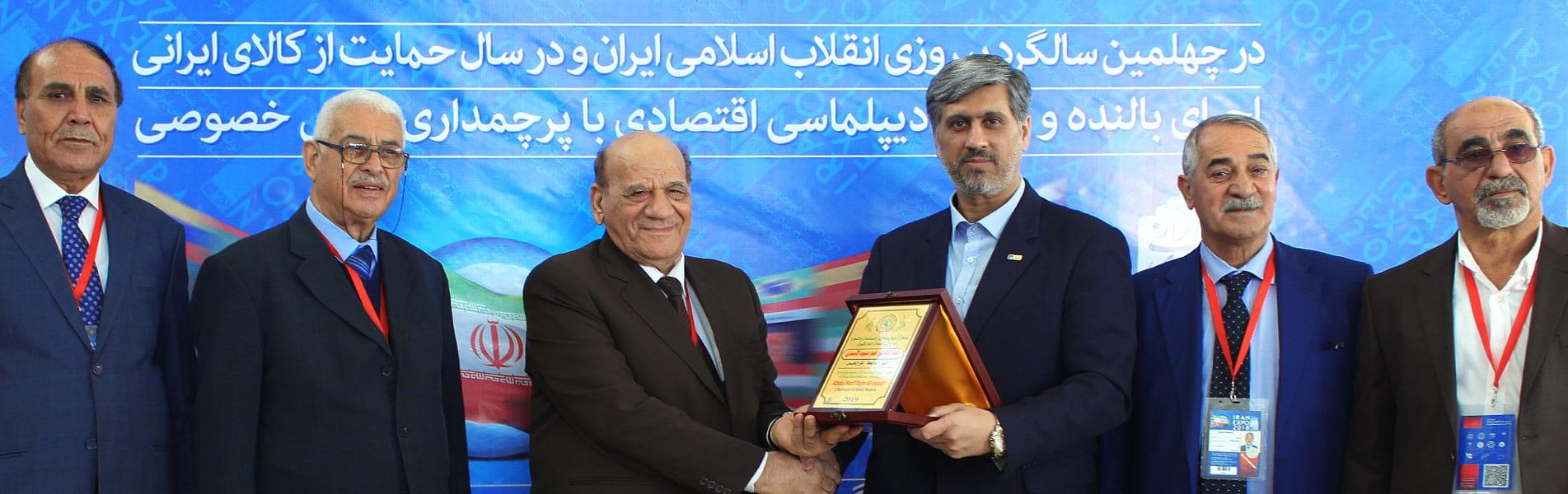 مراسم اختتامیه (Iran Expo 2018)