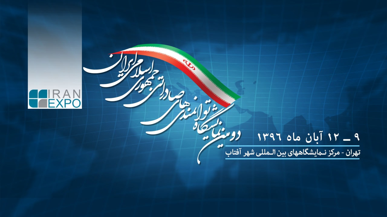 Export Capabilities Exhibition Of Islamic Republic Of Iran