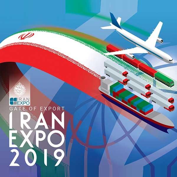 گروه های کالایی نمایشگاه ایران اکسپو 2019