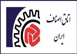 مرکز اصناف و بازرگانان دفتر مقابله با تحریمها را راه اندازی کرد