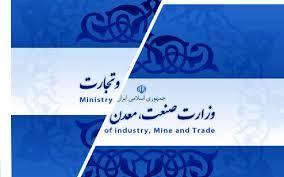 طرح تفکیک وزارت صنعت در دستور کار مجلس قرار گرفت