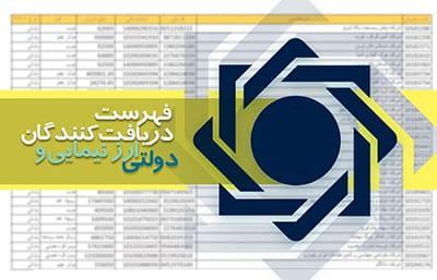 بروزرسانی فهرست دریافت کنندگان ارز نیمایی و دولتی با قابلیت جستجو