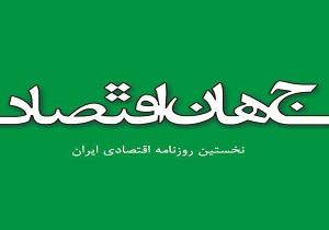 تهران رتبه نخست را در جذب سرمایه گذار کسب کرد